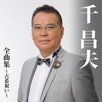 全曲集~古希祝い~