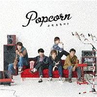 櫻井翔『Popcorn』