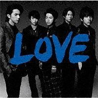 櫻井翔『LOVE』