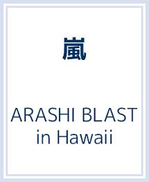 ARASHI BLAST in Hawaii(通常盤)