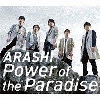 嵐『Power of the Paradise』