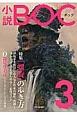 小説BOC つながる文芸誌(3)