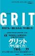 GRIT-グリット- 平凡でも一流になれる「やり抜く力」