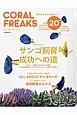 コーラルフリークス サンゴ飼育成功への道 ナンヨウハギのすべて 海のいきものを飼おう!(20)