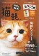 フェリシモ猫部カタログ(1)