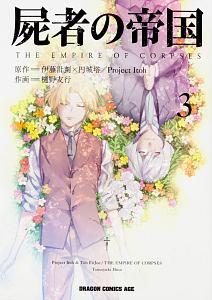 『屍者の帝国』樋野友行
