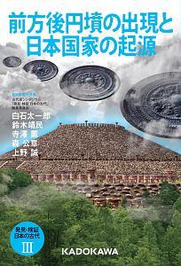 発見・検証 日本の古代