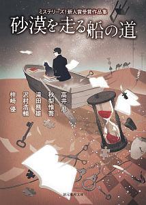 『砂漠を走る船の道 ミステリーズ!新人賞受賞作品集』滝田務雄