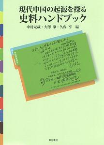 現代中国の起源を探る 史料ハンドブック