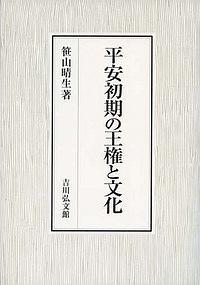 笹山晴生『平安初期の王権と文化』