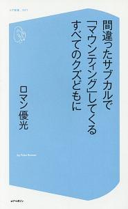 『間違ったサブカルで「マウンティング」してくるすべてのクズどもに』鈴木重子