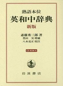 熟語本位 英和中辞典 新版 CD-ROM付の画像