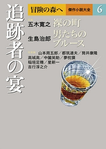 生島治郎『追跡者の宴 冒険の森へ・傑作小説大全6』