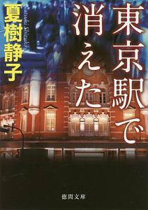 東京駅で消えた