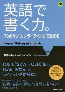 英語で書く力。 70のサンプル・ライティングで鍛える! CD付