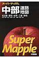 スーパーマップル 中部 道路地図 名古屋・愛知・岐阜・三重・静岡 石川・福井・富山・