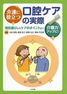 介護に役立つ口腔ケアの実際