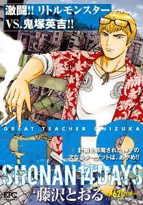 『GTO SHONAN 14DAYS 激闘!!リトルモンスターVS.鬼塚英吉!!』藤沢とおる
