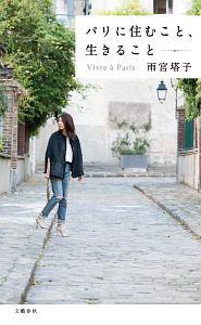 雨宮塔子『パリに住むこと、生きること』