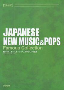 『メロディ・ジョイフル 日本のニューミュージック&ポップス全集』松山祐士