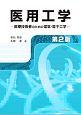 医用工学<第2版> 医療技術者のための電気・電子工学
