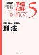 刑法 伊藤塾試験対策問題集 予備試験論文5