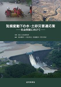 気候変動下の水・土砂災害適応策-社会実装に向けて-