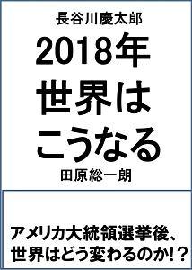 『トランプ新大統領誕生で世界はこうなる』長谷川慶太郎