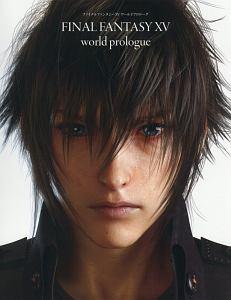 『ファイナルファンタジー15 ワールドプロローグ』電撃PlayStation編集部