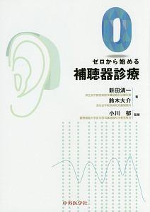 『ゼロから始める補聴器診療』新田清一