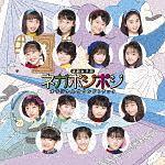 つばきファクトリー『演劇女子部「ネガポジポジ」オリジナルサウンドトラック』