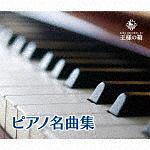 王様の箱 ピアノ名曲集