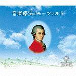 王様の箱 音楽療法のモーツァルト