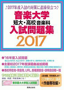 音楽大学・短大・高校音楽科入試問題集 2017