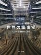 世界の議事堂 21世紀ガイド図鑑
