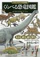 くらべる恐竜図鑑 「もしも?」の図鑑