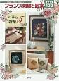 フランス刺繍と図案<新装版> バラの特集5 戸塚刺繍(102)