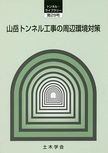 山岳トンネル工事の周辺環境対策 トンネル・ライブラリー