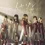 二人セゾン(C)(DVD付)