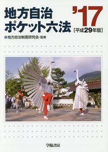 地方自治ポケット六法 平成29年