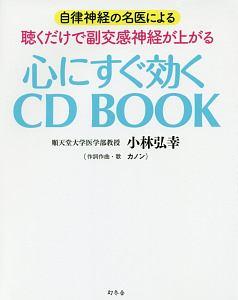 『自律神経の名医による 聴くだけで副交感神経が上がる 心にすぐ効く CD BOOK』カノン
