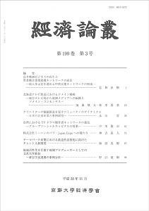 経済論叢 190-3