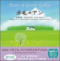 『赤毛のアン~Anne of Green Gables~』葉祥明