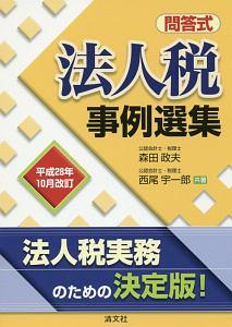 法人税 事例選集<改訂> 平成28年10月