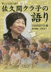 小野和子『佐久間クラ子の語り 新しい日本の語り』