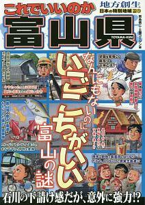 これでいいのか富山県 日本の特別地域特別編集74