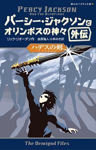 ハデスの剣 パーシー・ジャクソンとオリンポスの神々外伝