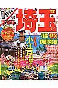 まっぷる 埼玉 川越・秩父・鉄道博物館 2017