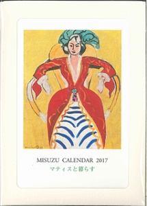 『MISUZU CALENDAR 2017 マティスと暮らす』アンリ・マティス