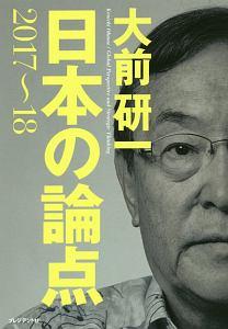 大前研一 日本の論点 2017-2018